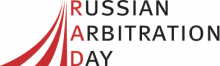 "Anna Grishchenkova and Irina Suspitcyna spoke at the conference ""Russian Arbitration Day 2018"""