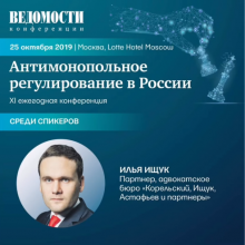 "Ilya Ishchuk acted as a co-moderator of the session at the annual conference ""Antitrust Regulation in Russia-2019"""