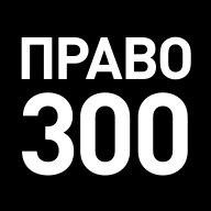 KIAP in the top three among Russian legal market leaders according to Pravo.ru-300 Sympathy rating in 2017