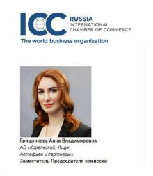 Anna Grishchenkova is included into the Task force of ICC Commission on Arbitration and ADR