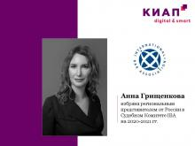 Anna Grishchenkova was re-elected as Regional Representative Russian Federation of the IBA Litigation Committee