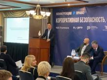 "Konstantin Astafiev spoke at the Pravo.ru's conference ""Corporate security, Forensic and Corporate conflicts"""