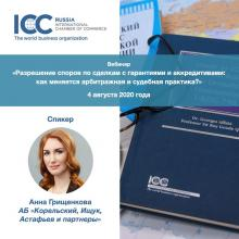 Anna Grishchenkova spoke at ICC Russia webinar on dispute resolution on letters of credit and guarantees