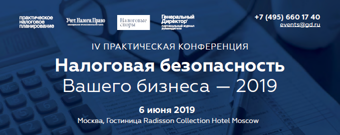 "Andrey Zuykov participated at the IV practical conference ""Tax security of your business-2019» as a speaker and moderator"