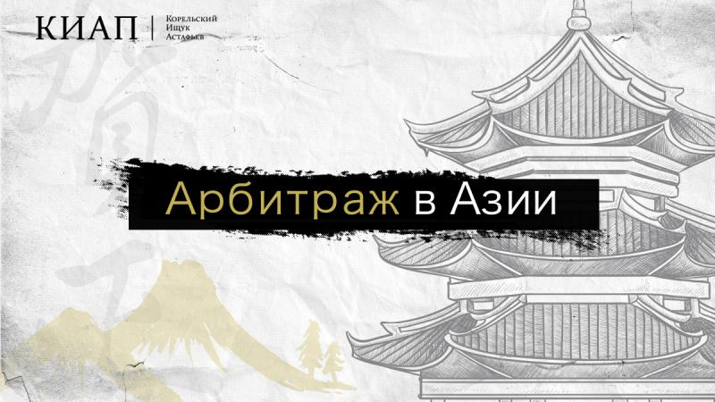 The first book on arbitration in Asia in Russian