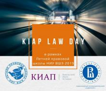 "KIAP lawyers held ""KIAP Law Day"" within ""HSE Summer Law School-2019"""