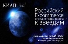 "KIAP held the seminar ""Russian E-commerce today: per aspera ad astra"""