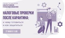 "Andrey Zuykov acted as speaker of the webinar of Action media group ""How the tax officers will make an audit after lockdown: what to prepare for and how to protect yourself"""