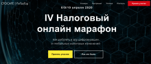 Andrey Zuykov spoke at the IV Tax Online Marathon