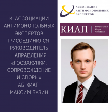 Maxim Buzin joined The Association of Antitrust experts