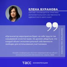 "Elena Buranova spoke at the TASS online conference ""Content of an event as an object of Intellectual property"""
