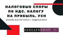 "KIAP and CFO-CAFE held a master-class ""Tax issues related to VAT, STS and profits tax"""