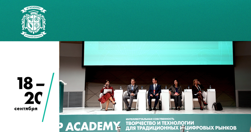 Elena Buranova spoke at the largest Intellectual Property Conference IP Academy in Skolkovo