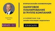 "Andrey Zuykov spoke at the CFO-CAFE conference ""Tax planning in a group of companies"""