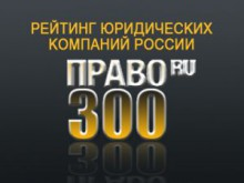 Pravo.Ru ranks KIAP in 9 practice areas