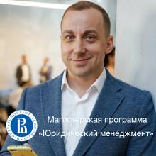 "Andrey Korelskiy held a master class within the program ""Partner of a law firm. Head of a legal practice"" at the Higher School of Law of the NRU HSE"