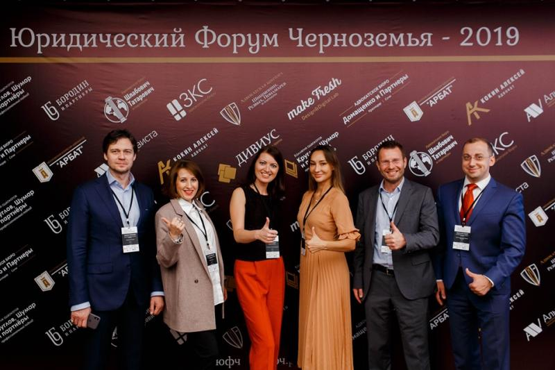 Andrey Korelskiy moderated the session at the IV Legal Forum of the Black Earth region 2019