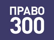 Pravo.Ru ranks KIAP in 13 practice areas