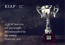 Twelve attorneys and lawyers in KIAP were marked in the individual rating Pravo.ru-300
