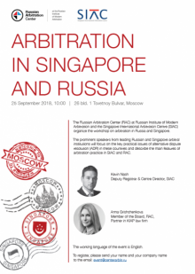 "Anna Grishchenkova spoke at ""Arbitration in Singapore and Russia"" workshop"