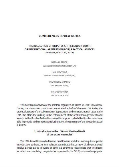 Conferences Review Notes. The resolution of disputes at the London Court of International Arbitration (LCIA): practical aspects