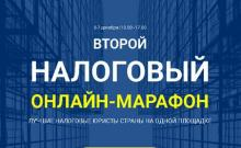 Andrey Zuykov spoke at the 2nd Tax online-marathon