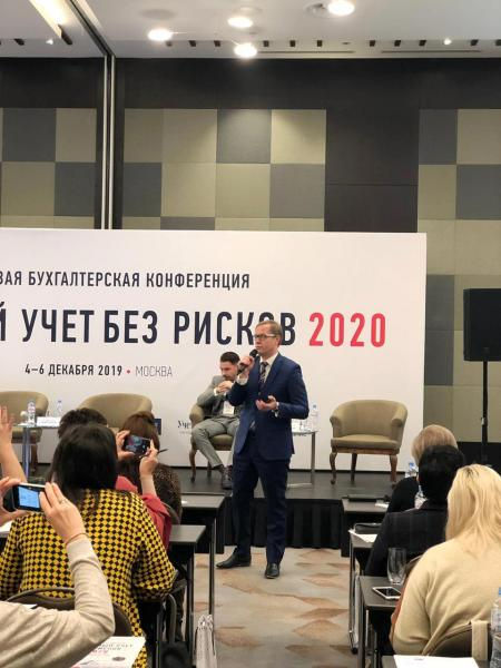 "Partner Andrey Zuykov spoke at the Conference ""Tax Accounting Without Risks - 2020"""